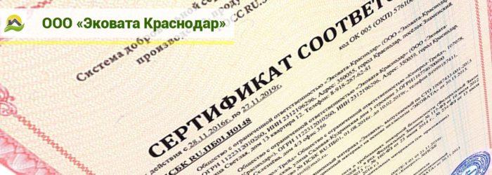 Сертификат соответствия, утепление домов краснодар