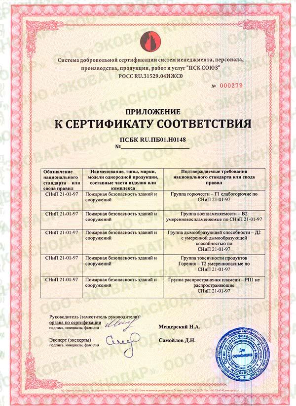 Эковата, сертификат соответствия, пожарная безопасность зданий и сооружений
